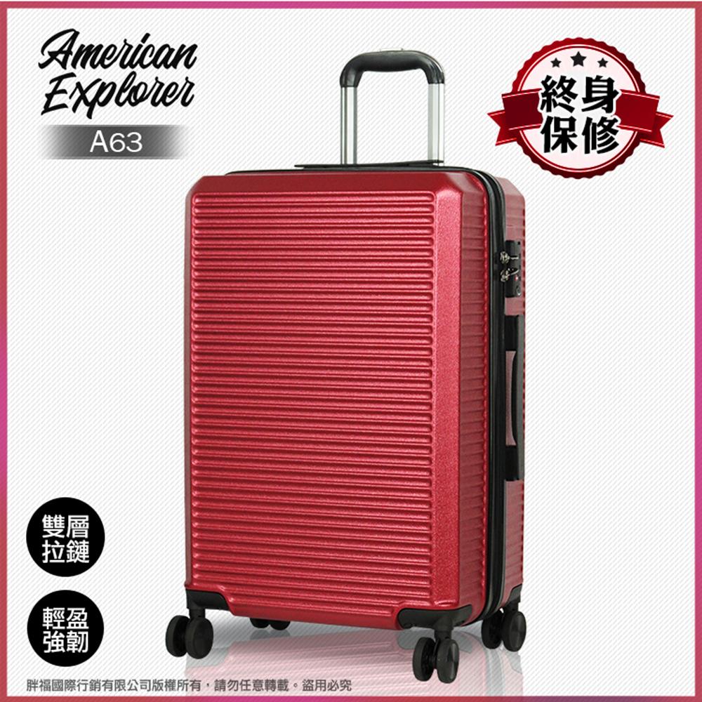 American Explorer 行李箱 旅行箱 25吋 超大容量 A63(勃艮第紅)