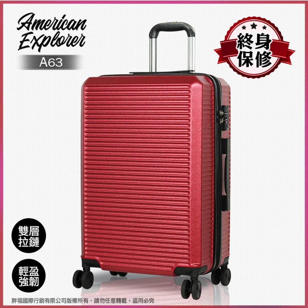 終身保修 美國探險家 20吋 行李箱 登機箱 霧面 防刮 飛機大輪 A63 (勃艮第紅)