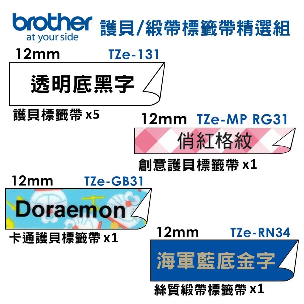 brother TZe-131+RG31+GB31+RN34 標籤帶精選8入組-