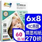 彩之舞 270g 6x8 噴墨RC亮面高畫質數位相紙 HY-B68*3包