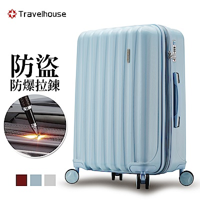 Travelhouse 生活美學 20吋V型凹槽力學設計防爆拉鍊可加大行李箱 (天空藍)