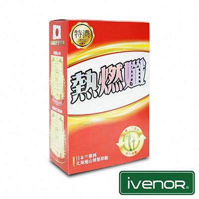 iVENOR 熱燃孅山葵膠囊 30粒x3盒