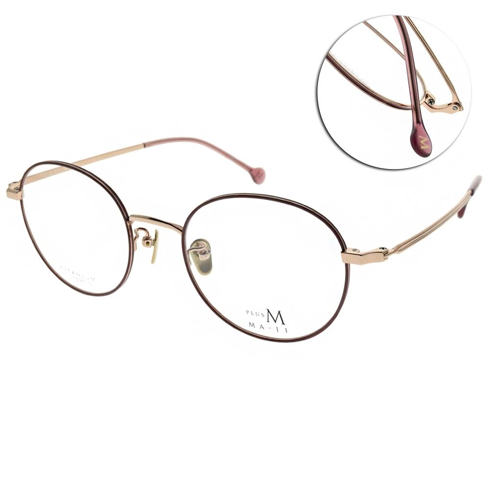 MA-JI MASATOMO 光學眼鏡 圓框款 β鈦/粉紫-玫瑰金 #PMJ032 C04