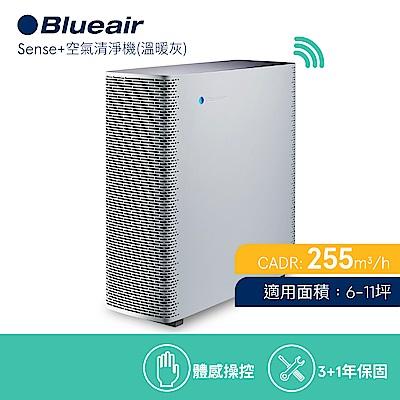 瑞典Blueair 體感操控 抗PM2.5過敏原空氣清淨機SENSE+6坪 暖灰色