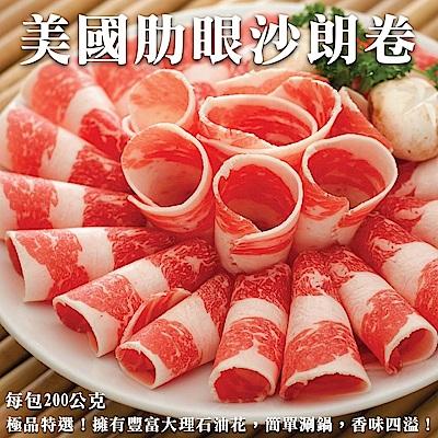 (滿699免運)【海陸管家】美國A+肋眼沙朗牛肉片(每盒約200g) x1盒
