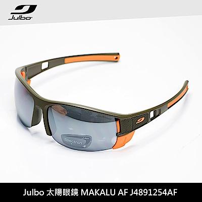 Julbo太陽眼鏡MAKALU AF J4891254AF(太陽眼鏡、高山鏡、抗UV)