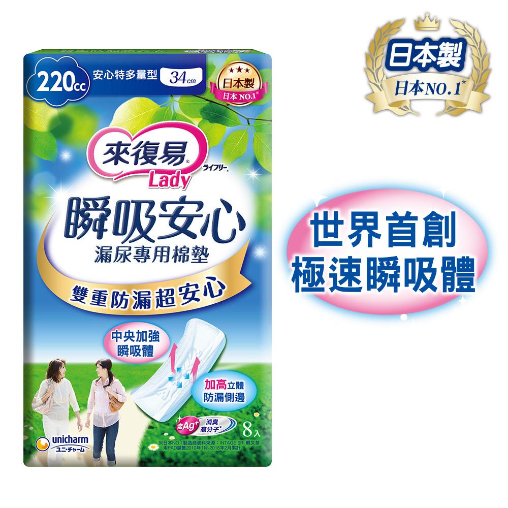 來復易 瞬吸安心漏尿專用棉墊特多量型 (8片/包)(漏尿專用)