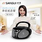SANSUI 山水 CD/FM/USB/AUX手提式音響 SB-U36