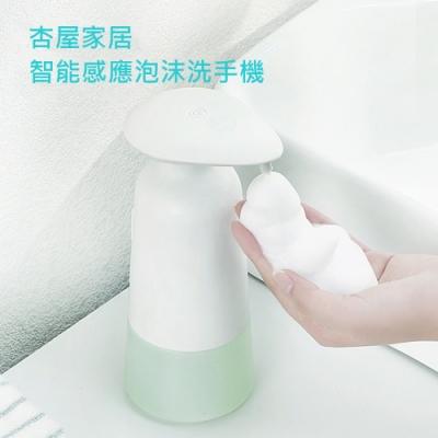 杏屋家居 智能感應泡沫洗手機/洗碗機/給皂機