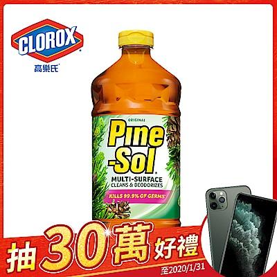 美國CLOROX 高樂氏派素萬用除菌清潔劑(松木香)-1.77L