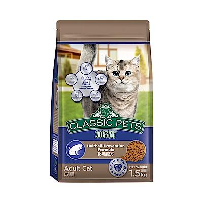 Classic Pets 加好寶乾貓糧 – 化毛配方 1.5kg