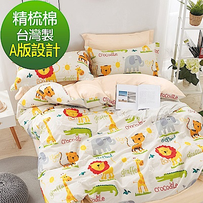 La Lune 台灣製40支精梳純棉新式雙人兩用被單人床包四件組 一起去動物園