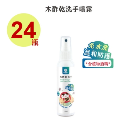 木酢乾洗手 60mlx24瓶 團購價