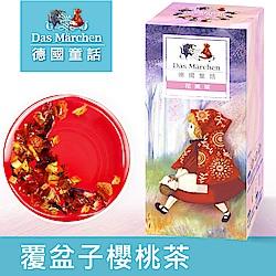 德國童話 覆盆子櫻桃茶(125g)