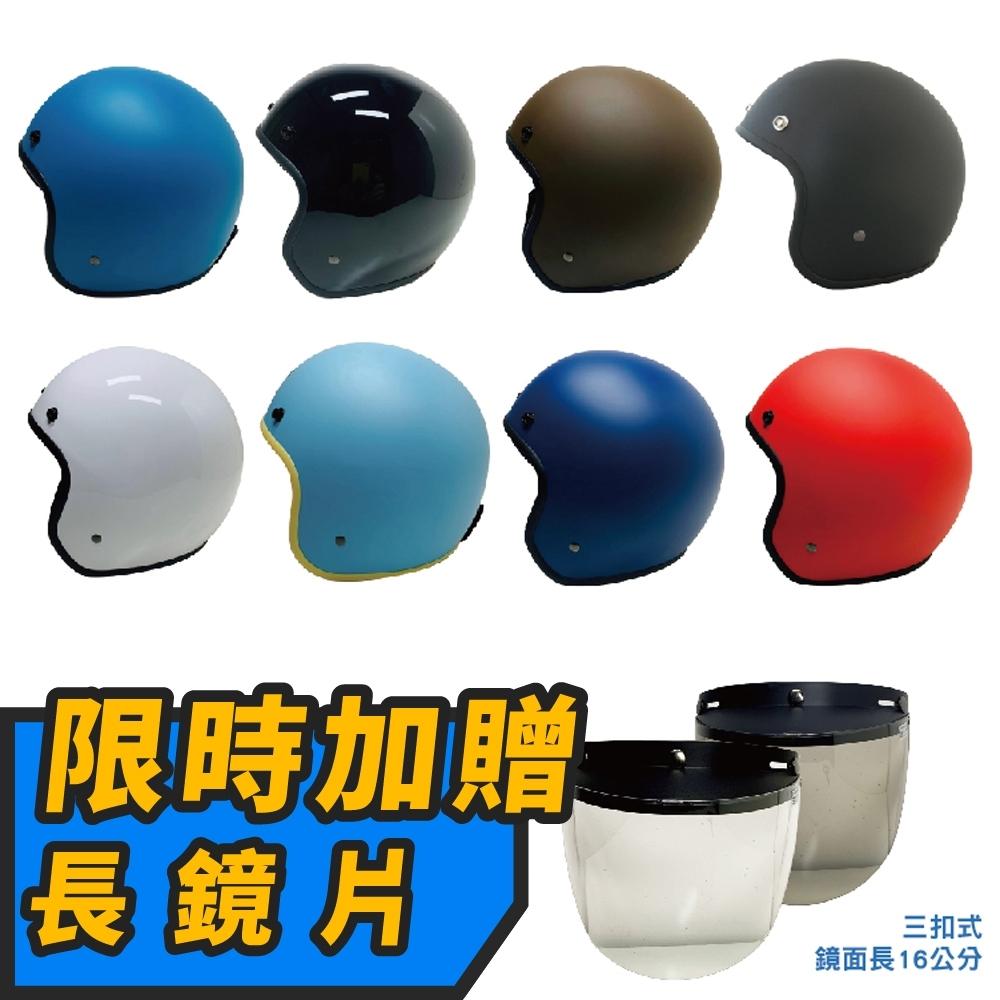 【T-MAO】素色 多色可選 男女通用 復古帽 騎士帽 (安全帽│機車│鏡片 E1)