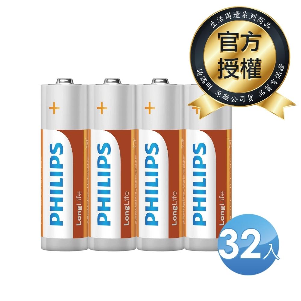 【PHILIPS飛利浦】3號AA碳鋅電池 32顆