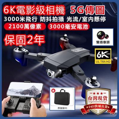 S604PRO折疊無人機【6K雙攝像頭+2100萬像素+3000米飛行】空拍機 無人飛機