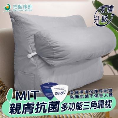 【格藍傢飾】MIT抗菌多功能抬腿枕-灰(靠墊 靠腰 靠枕 靠墊 )