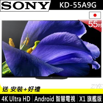 [無卡分期-12期]SONY索尼55吋4K智慧聯網OLED液晶電視KD-55A9G
