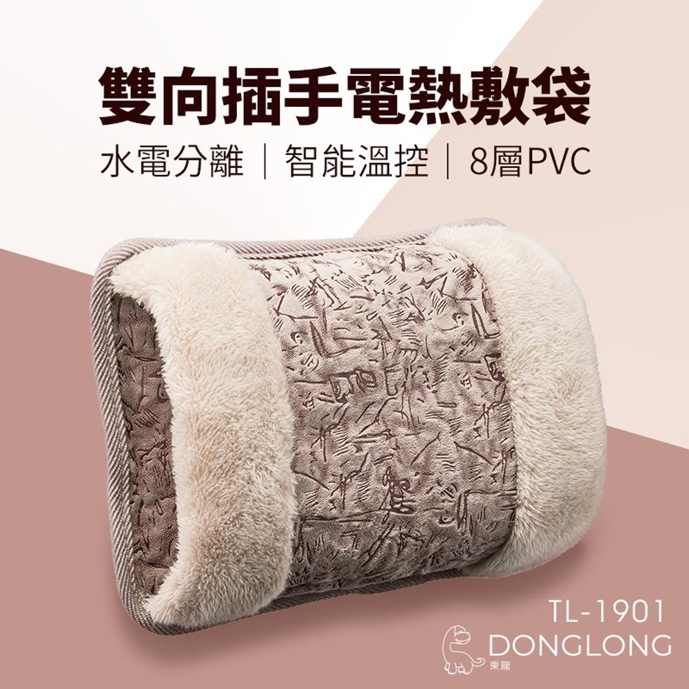 東龍 雙向插手電熱敷袋電暖袋電暖器 TL-1901