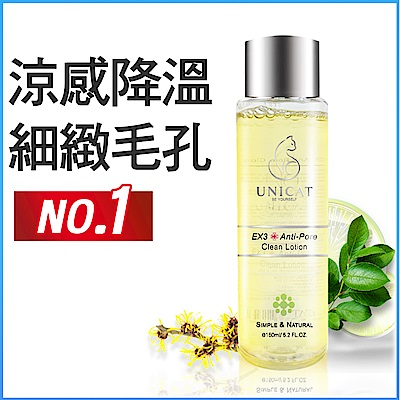 (買一送一)UNICAT變臉貓 毛孔緊膚化妝水 150MLX2入