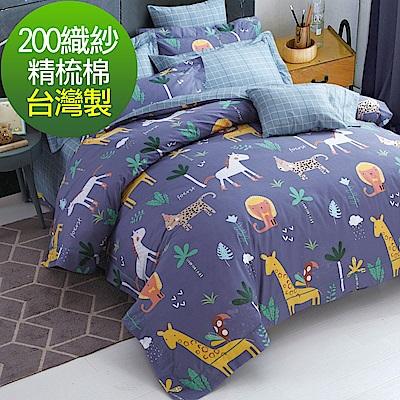 La Lune MIT 頂級精梳棉200織紗雙人加大床包枕套3件組 肯亞小動物
