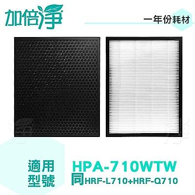 加倍淨 HEPA濾心+蜂巢式活性碳顆粒濾心 適用HPA710WTW