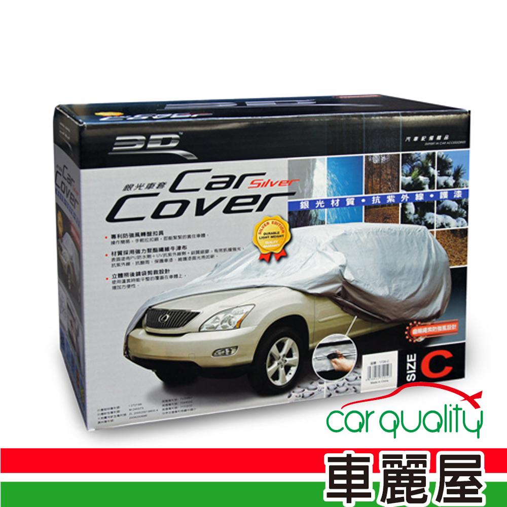 【3D】專利銀光防風車套 (休旅車款)