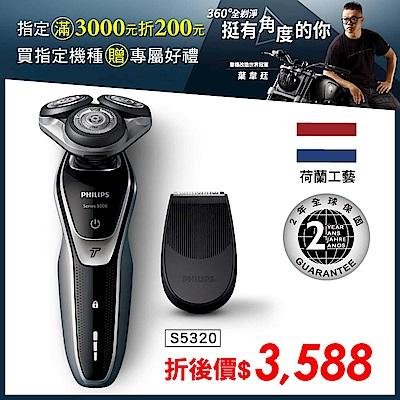 [結帳折200] 飛利浦勁鋒系列水洗三刀頭電鬍刀/刮鬍刀S5320/04 (快速到貨)