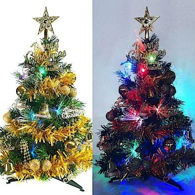 摩達客 夢幻多變2尺(60cm)彩光LED光纖聖誕樹(+金色系飾品組)