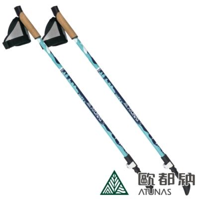 【ATUNAS 歐都納】二節NORDIC健走杖(130/77CM) A1WSBB05N藍