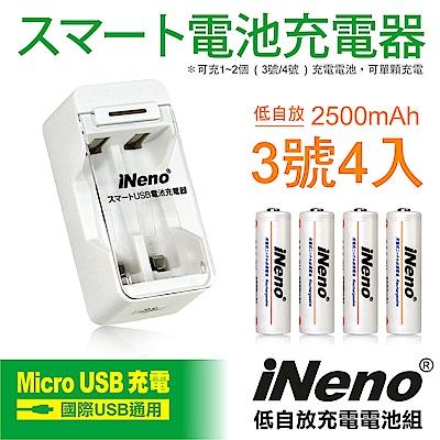 【iNeno】低自放3號鎳氫充電電池(4入)+USB鎳氫電池充電器2槽(201D)