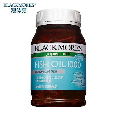 澳佳寶Blackmores 深海魚油1000 (200錠)