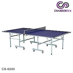 【強生Chanson】-桌球桌-一般選手用-板厚15mm(CS-6200)