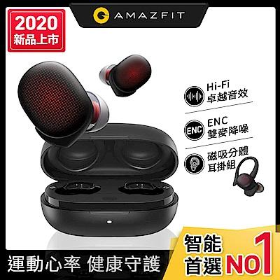 【Amazfit華米】米動 PowerBuds 智能心率 ENC降噪 藍牙耳機-暗影黑(原廠公司貨/TWS/ENC主動降噪)