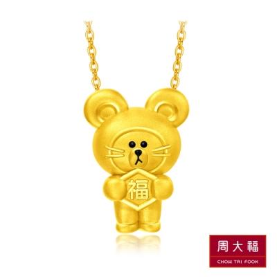 周大福 LINE FRIENDS系列福氣小熊造型熊大Brown黃金吊墜(不含鍊)
