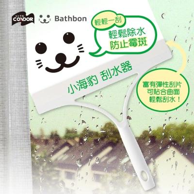 日本山崎小海豹 可掛式加長刮水器
