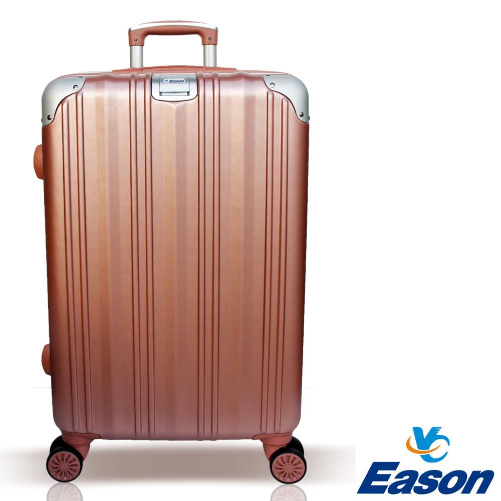 YC Eason 維也納25吋海關鎖款PC行李箱 玫瑰金