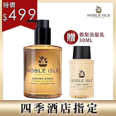 NOBLE ISLE 夏季日出沐浴膠 250ML