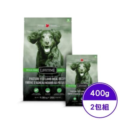 加拿大LIFETIME萊馥特-無穀草飼羊-亮毛護膚配方 全齡犬 400g (2包組) (LTD1901)