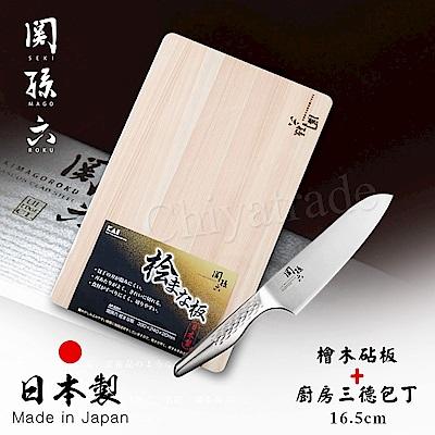 日本製貝印KAI匠創名刀關孫六 一體成型不鏽鋼刀-廚房三德刀16.5cm+檜木砧板