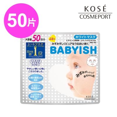【KOSE COSMEPORT】光映透嬰兒肌維他命C透白面膜590ml(50枚入)