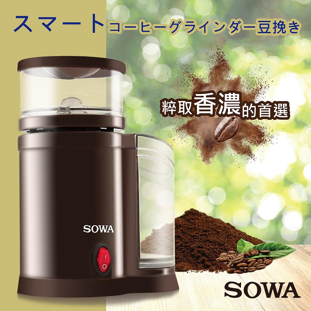 SOWA可調粗細電動磨豆機 SJE-KYR150