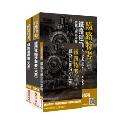 2019年 臺灣鐵路管理局營運人員甄試(營運員-運務)套書(S011R19-1)