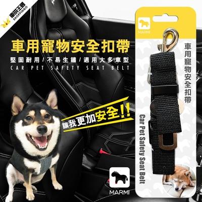 MARMI 車用寵物安全扣帶 (1入)-急速配