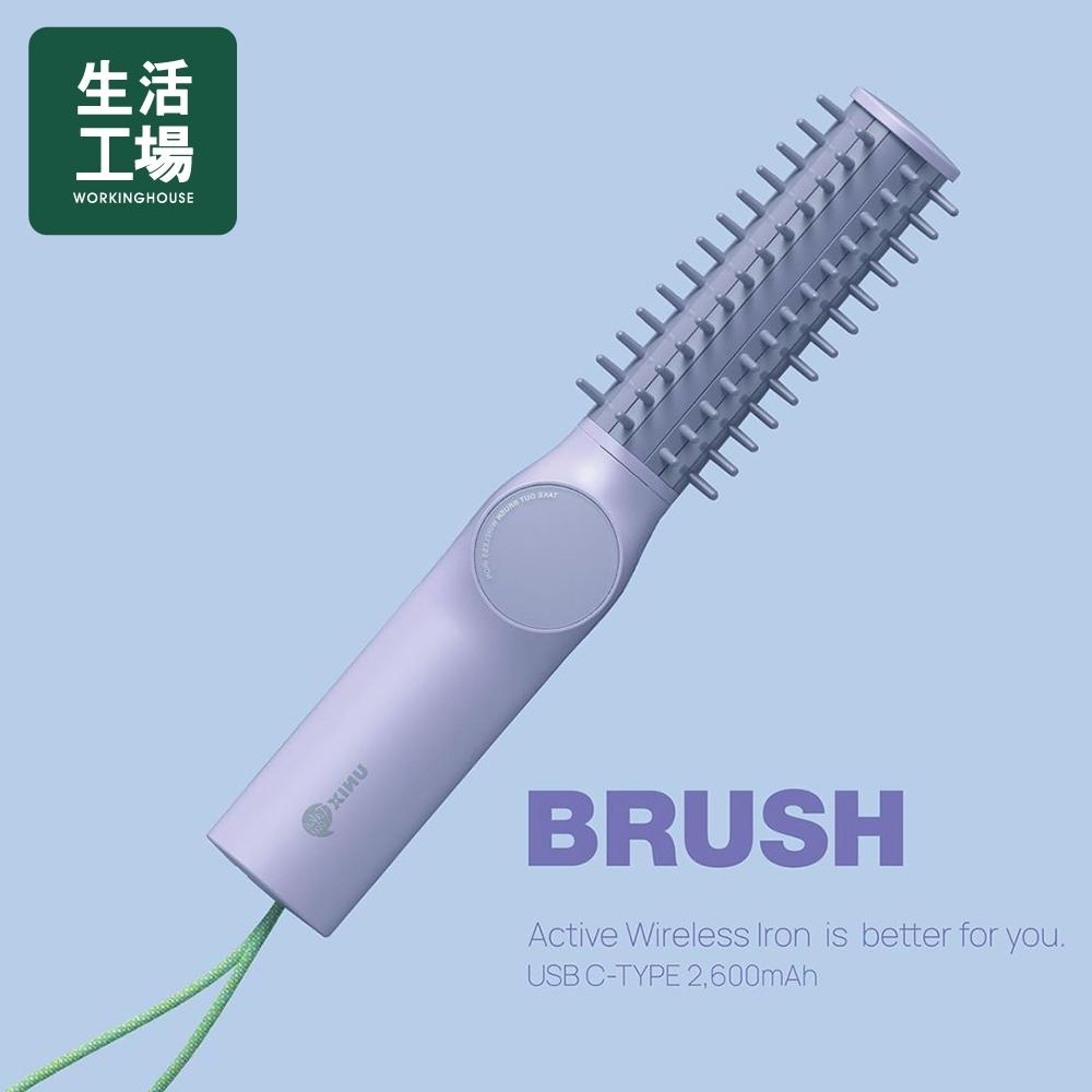 【生活工場】UNIX 型動無線捲髮梳-薰衣紫