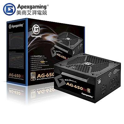 美商艾湃電競 Apexgaming AG-650M 650W 金牌全模組