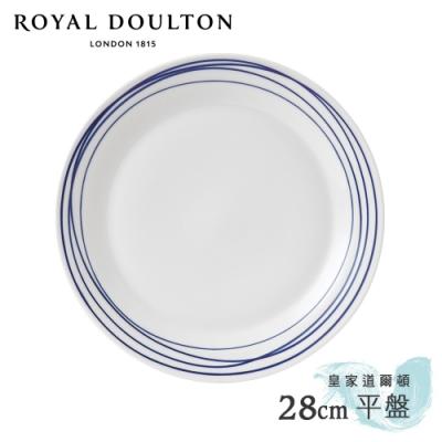 Royal Doulton皇家道爾頓 Pacific海洋系列 28cm平盤 (海岸線)