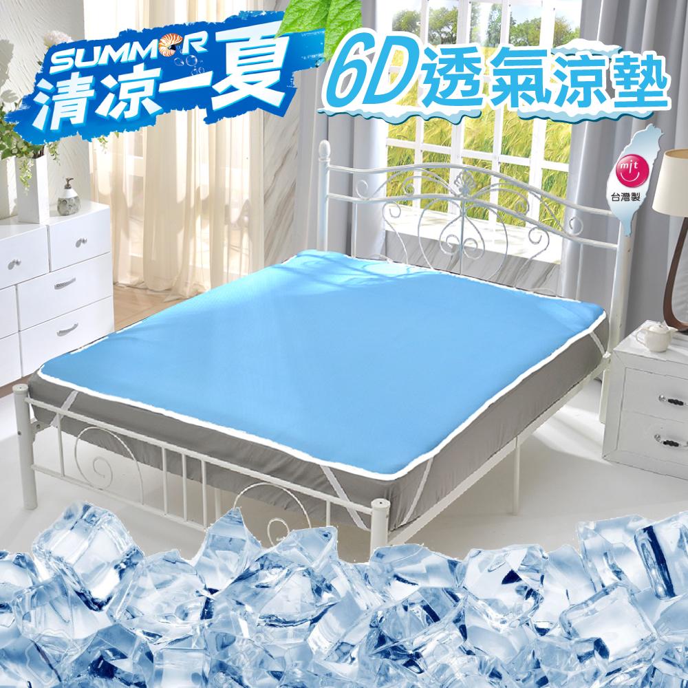 (送枕墊2入)Grace Life MIT台灣製 清涼一夏6D透氣止滑涼墊 單/雙均一價 product image 1