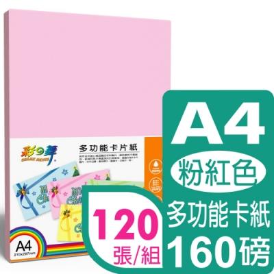 彩之舞 160g A4 進口彩色卡紙-粉紅色-雙面列印 HY-D40*6包